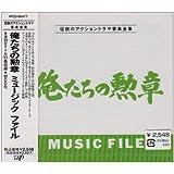 「俺たちの勲章」 MUSIC FILE