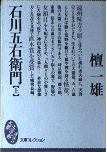Ishikawa Goemon <on> (popular literature museum - library collection) (1996) ISBN: 4062620502 [Japanese Import]