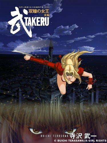 武 TAKERU2
