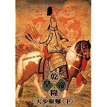 Emperor Qianlong, Book 2, Vol. 2 ('Qian long huang di-tian bu jian nan (2)', in traditional Chinese, NOT in English)