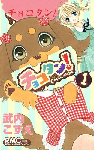 チョコタン! 1 (りぼんマスコットコミックス)