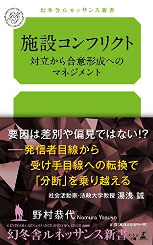 施設コンフリクト 対立から合意形成へのマネジメント (幻冬舎ルネッサンス新書)