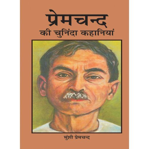 Prem Chand Ki Chuninda Kahaniyan