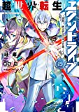 超世界転生エグゾドライブ01 ‐激闘! 異世界全日本大会編‐〈上〉 (電撃の新文芸)