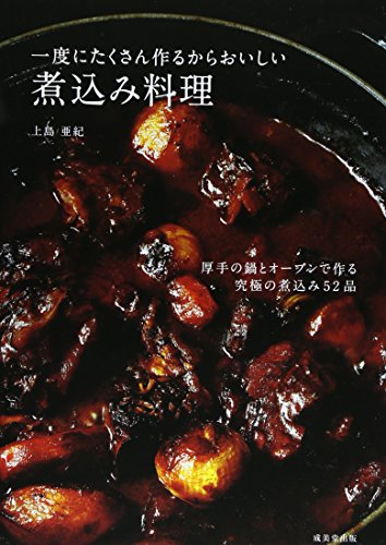 一度にたくさん作るからおいしい煮込み料理