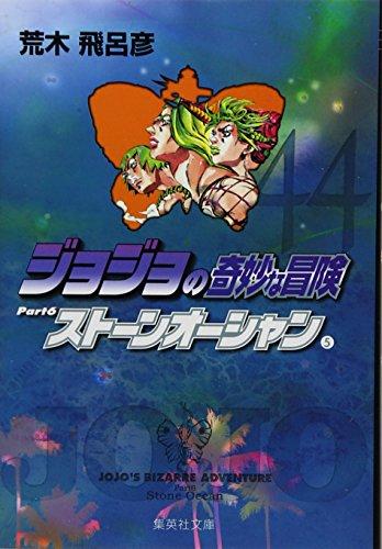 ジョジョの奇妙な冒険 44 (集英社文庫―コミック版) (集英社文庫 あ 41-47)