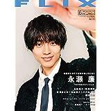 FLIX フリックス 2019年6月号 カバーモデル:永瀬 廉 ‐ ながせ れん
