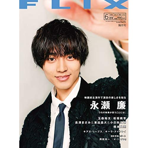 FLIX 2019年6月号 表紙画像