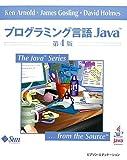 プログラミング言語Java (The Java Series)(ケン・アーノルド/ジェームズ ゴスリン/デビッド ホームズ/柴田 芳樹)