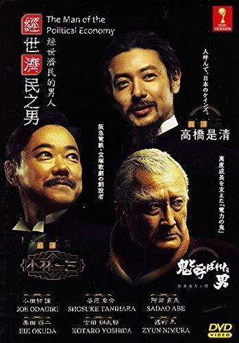 The Man Of The Political Economy (All Region DVD - Japanese Audio w. English Sub)