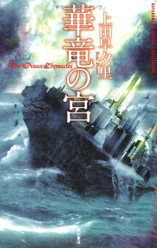 華竜の宮 (ハヤカワSFシリーズ Jコレクション)