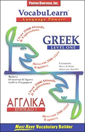 Amazon com: VocabuLearn: Greek, Level 1 (Audible Audio