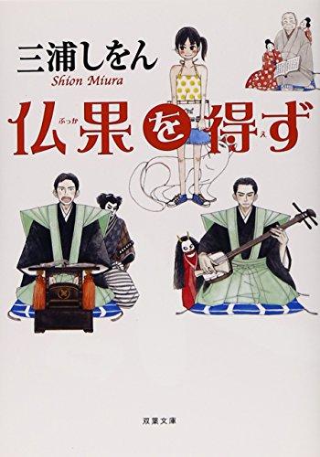 And without the nirvana ( Futaba Novel)