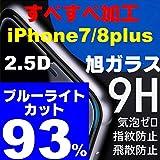 【ブルーライト93%カット】iPhone 8plus 7plus【旭ガラス使用】ガラスフィルム【2.5D】 3D touch対応 液晶保護 ラウンドエッジ加工 表面硬度9H 超耐久 超薄型 飛散防止処理 保護フィルム 7プラス 8プラス アイホン アイフォン (【ブルーライト93%カット】iPhone7plus/8plus【0.3mm】)