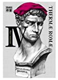 Thermae Romae, Tome 4 :