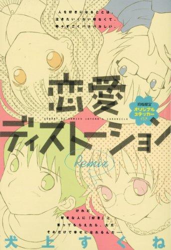 恋愛ディストーション (サンデーGXコミックス 10YEAR'S CHRONICLE)