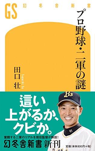 プロ野球・二軍の謎 (幻冬舎新書)