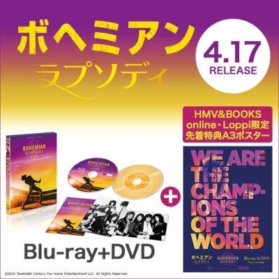 ボヘミアンラプソディ 2枚組ブルーレイ&DVD B07QBCCNQ7【HMVポスター付き】 映画『ボヘミアンラプソディ』 B07QBCCNQ7, アジガサワマチ:5bf7d7b7 --- ijpba.info