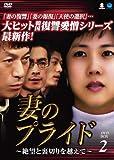 [DVD]妻のプライド~絶望と裏切りを越えて DVD-BOX2