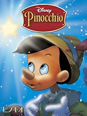 ピノキオ(1940年・アニメ)