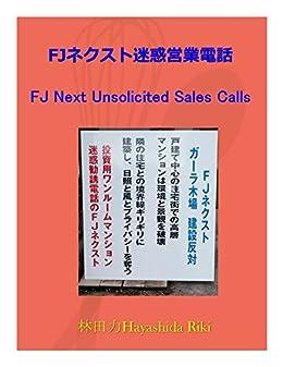 FJ Next Unsolicited Sales Calls (Japanese Edition) de [Hayashida Riki]