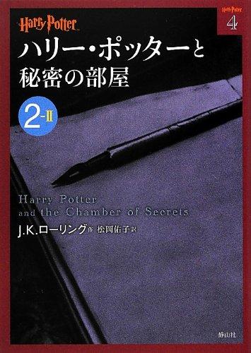 ハリー・ポッターと秘密の部屋 2-2 (ハリー・ポッター文庫)