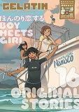 季刊GELATIN2009 あき (WANIMAGAZINE COMICS)