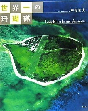 Download Sekaiichi no sangoshō : Lady Elliot Island Australia pdf epub