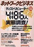 ネットワークビジネス 2017年 04月号 [雑誌]