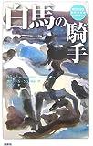 白馬の騎手 (RONSO collection)