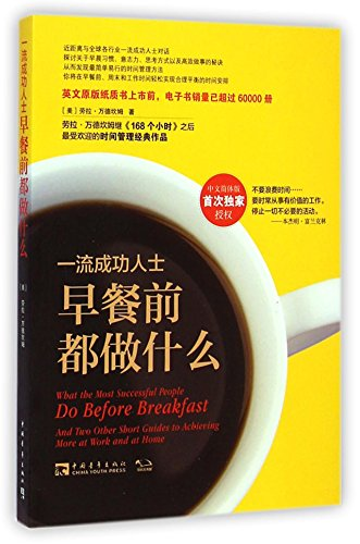 What the Most Successful People Do Before Breakfast:And Two Other Short Guides to Achieving More At Work and At Home (Chinese Edition)