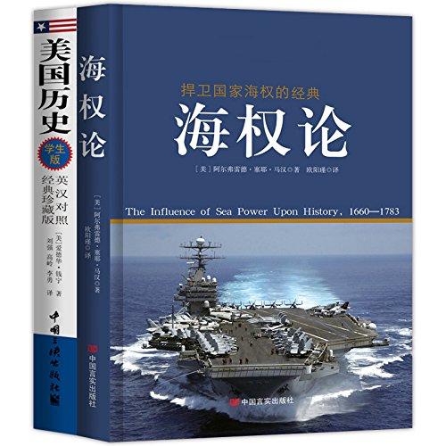 世界大战略经典:海权论+美国历史(套装全2册)