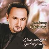 Volodimir Grishko: Usim Materyam Prisvyachuet'sya