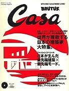 Casa BRUTUS (カーサ・ブルータス) 2007年 04月号 [雑誌]