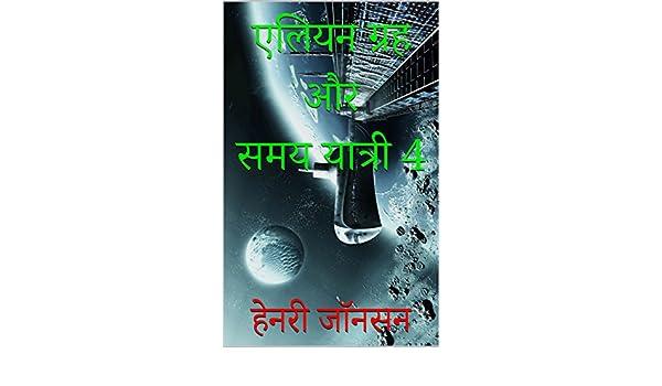 एलियन ग्रह और समय यात्री 4 (Hindi ...