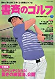 書斎のゴルフ VOL.25 ―読めば読むほど上手くなる教養ゴルフ誌 (日経ムック)