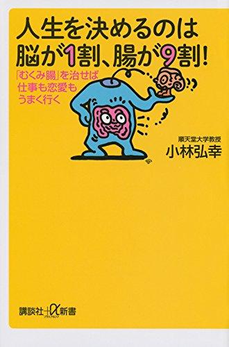人生を決めるのは脳が1割、腸が9割! 「むくみ腸」を治せば仕事も恋愛もうまく行く (講談社+α新書)