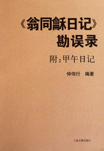 The Revised File Records of Weng Tonghes Diary(add: Diary During the Sino-Japanese War) (Chinese Edition)