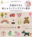 大塚あや子の刺しゅうとアップリケの基本 (セレクトBOOKS)