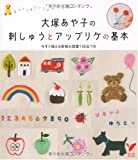 Basics of applique and embroidery of Otsuka Ayako (select BOOKS) ISBN: 4072589748 (2008) [Japanese Import]