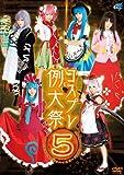コスプレ例大祭5 [DVD]