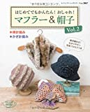 はじめてでもかんたん! おしゃれ! マフラー&帽子Vol. 2 (レディブティックシリーズno.3867)