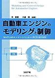 自動車エンジンのモデリングと制御- MATLABエンジンシミュレータCD-ROM付 -
