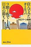 「住んでみたヨーロッパ 9勝1敗で日本の勝ち」川口マーン惠美