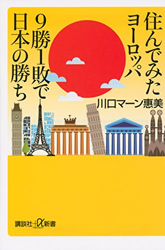住んでみたヨーロッパ 9勝1敗で日本の勝ち (講談社+α新書)