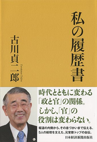 私の履歴書 | 古川 貞二郎 |本 |...