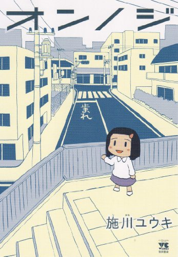 オンノジ (ヤングチャンピオン・コミックス) (ヤングチャンピオンコミックス)