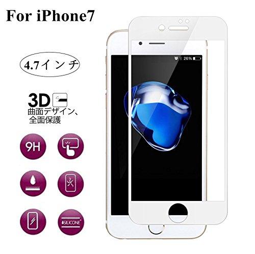 貫通する迫害する静かにKikako iPhone7フィルム  3D強化ガラスフィルム 全面フルカバー 気泡に入らず 高透過率 防指紋 自動吸着 硬度9H 厚さ0.3mm 飛散防止(iPhone7ホワイト)