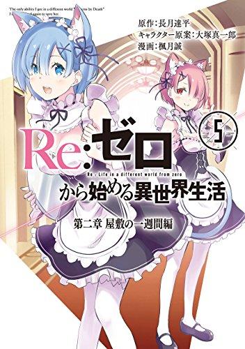 Re:ゼロから始める異世界生活 第二章 屋敷の一週間編(5)(完) (ビッグガンガンコミックス)