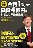 「金利1%台で融資4億円を引き出す不動産投資」河田康則